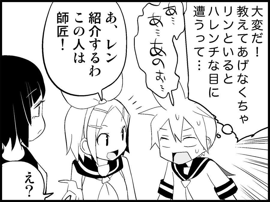 Miku Miku Reaction 71-115 100