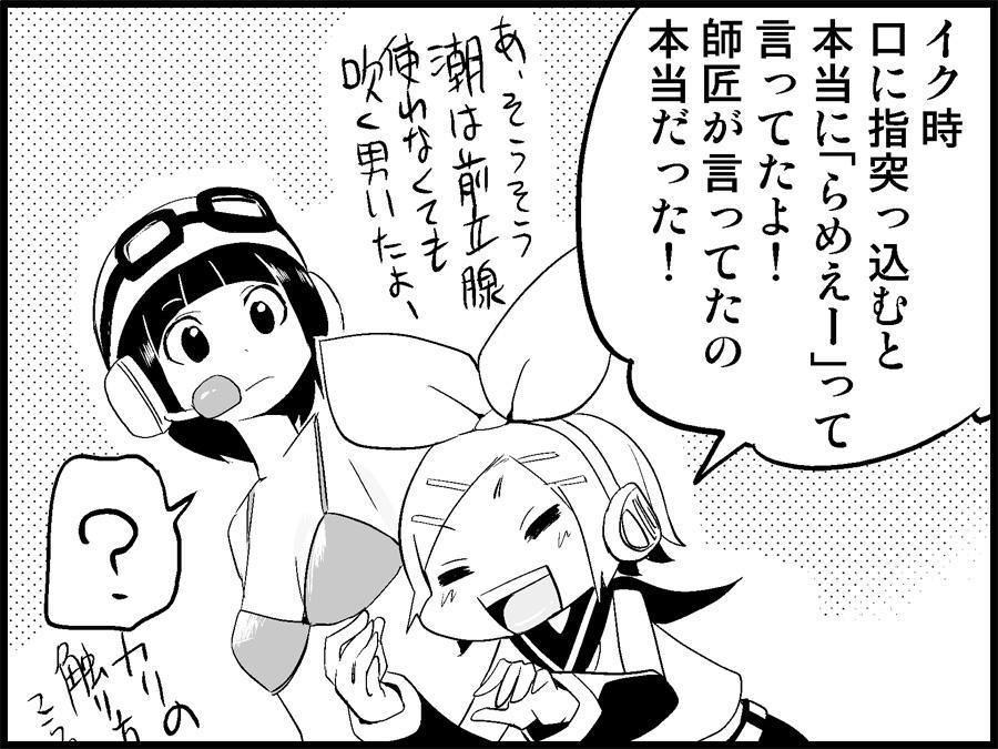 Miku Miku Reaction 71-115 104