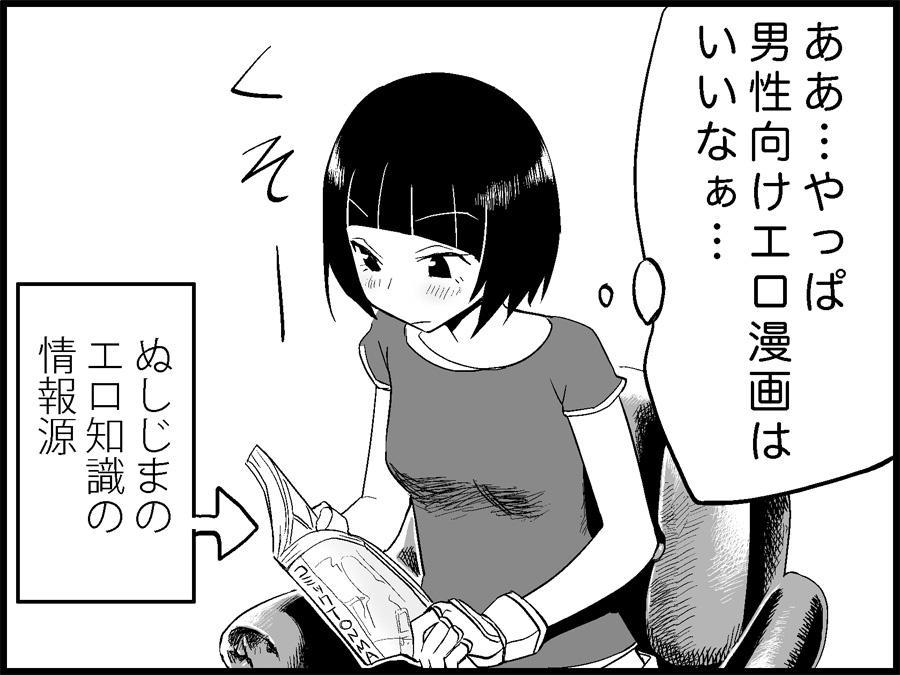 Miku Miku Reaction 71-115 105