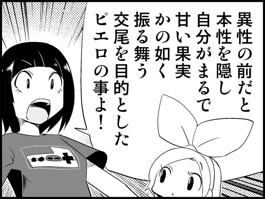 Miku Miku Reaction 71-115 108