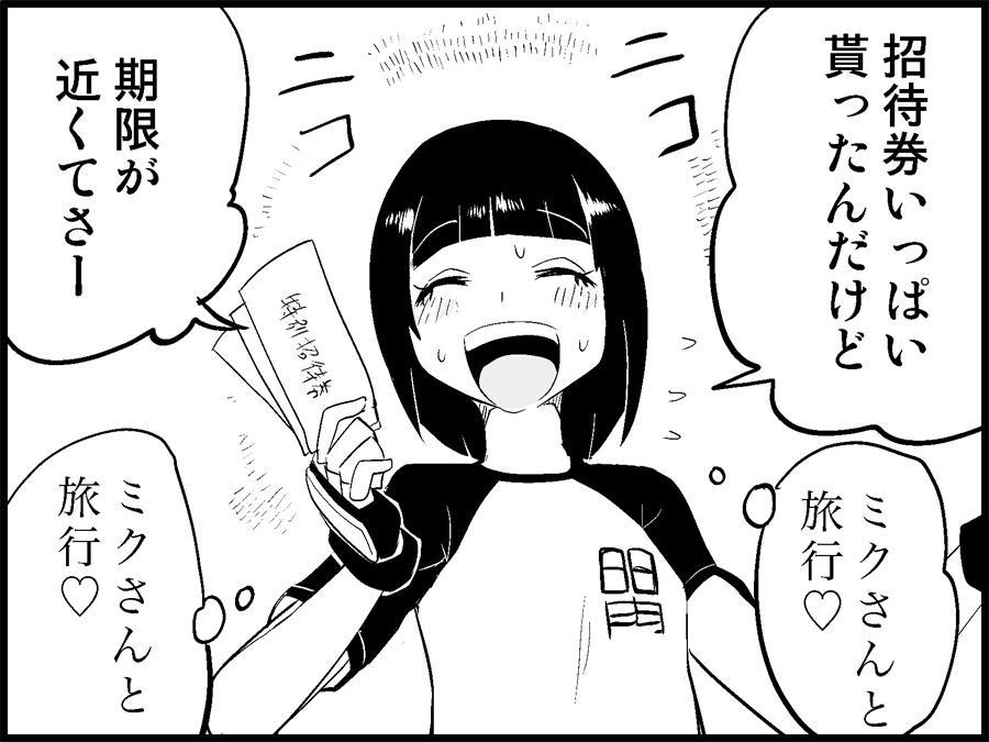 Miku Miku Reaction 71-115 112