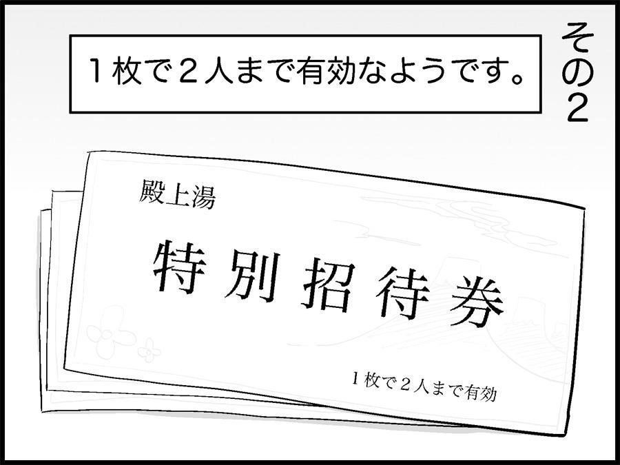 Miku Miku Reaction 71-115 114