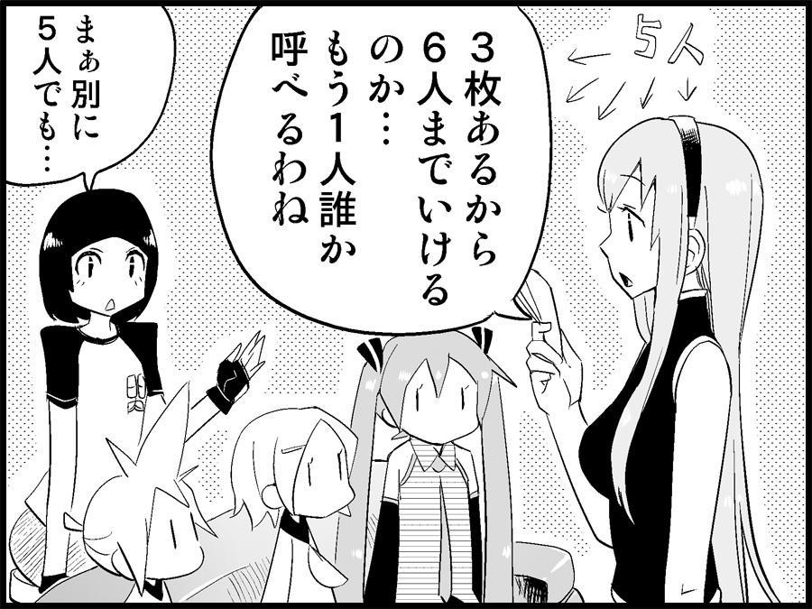 Miku Miku Reaction 71-115 115