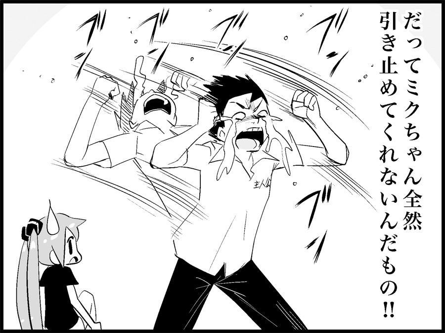 Miku Miku Reaction 71-115 121