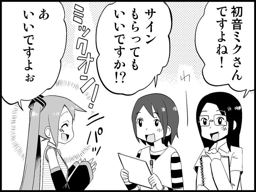 Miku Miku Reaction 71-115 132