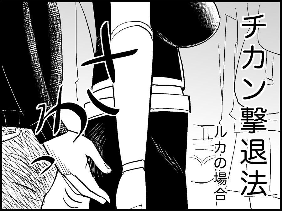 Miku Miku Reaction 71-115 13