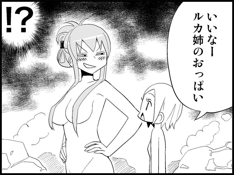 Miku Miku Reaction 71-115 139