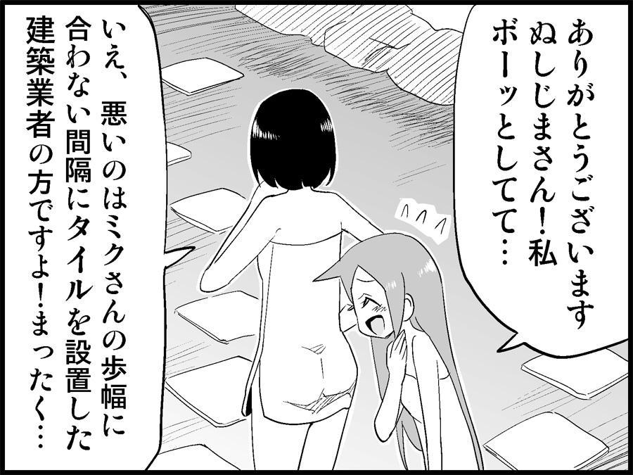 Miku Miku Reaction 71-115 145
