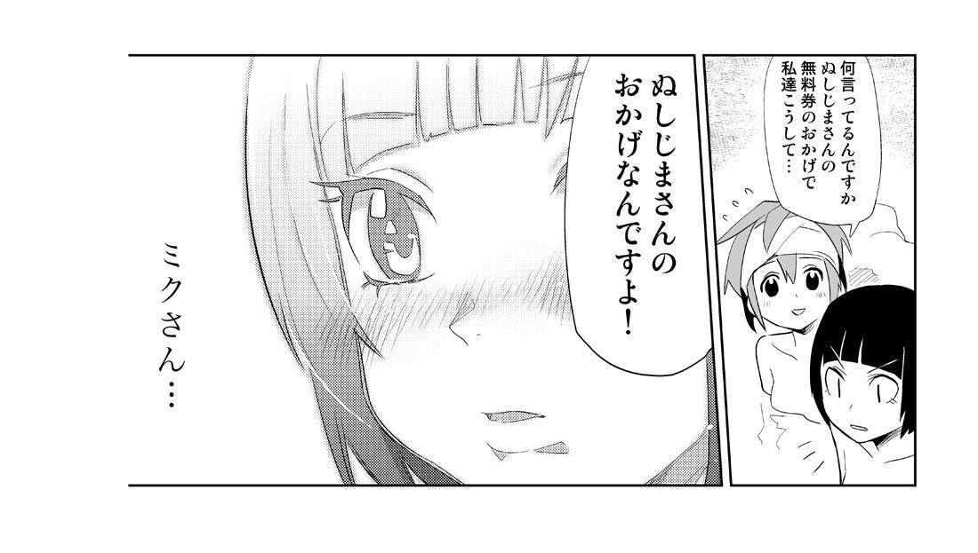 Miku Miku Reaction 71-115 156