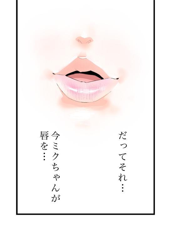 Miku Miku Reaction 71-115 162