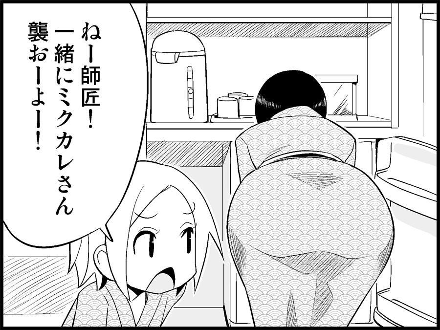 Miku Miku Reaction 71-115 166
