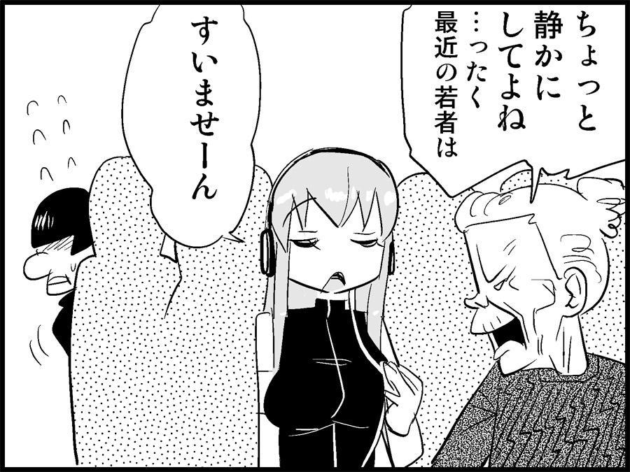 Miku Miku Reaction 71-115 16