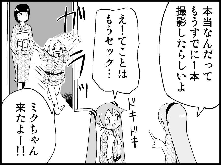 Miku Miku Reaction 71-115 171