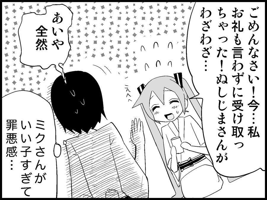Miku Miku Reaction 71-115 177