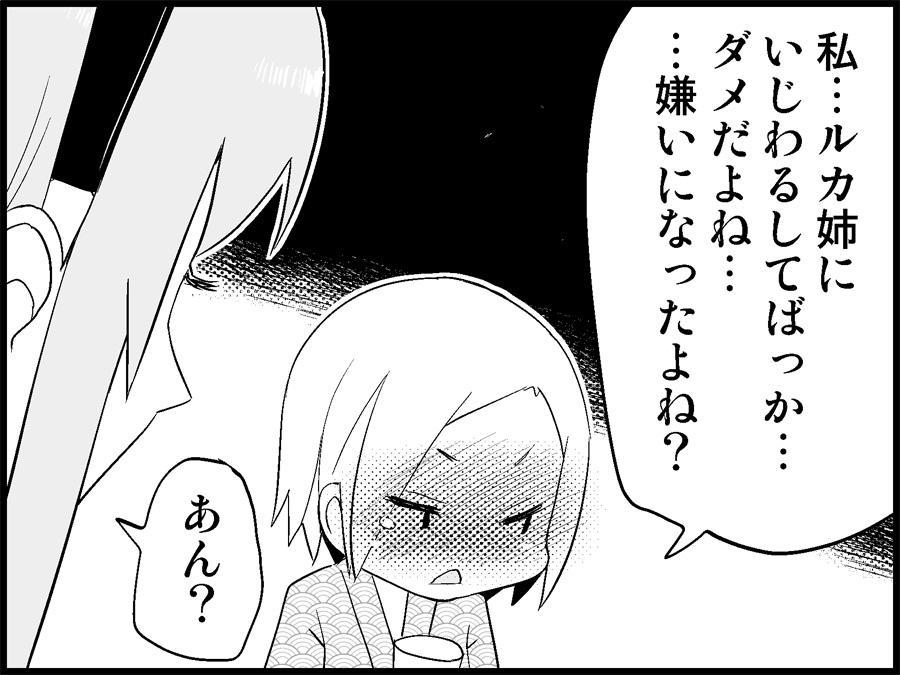 Miku Miku Reaction 71-115 180
