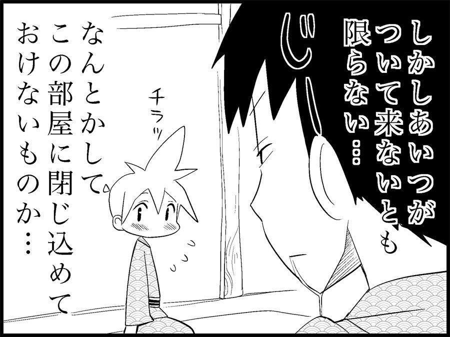 Miku Miku Reaction 71-115 183