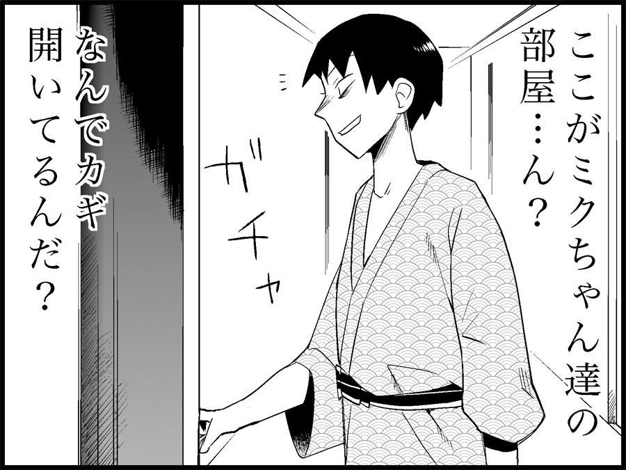 Miku Miku Reaction 71-115 190