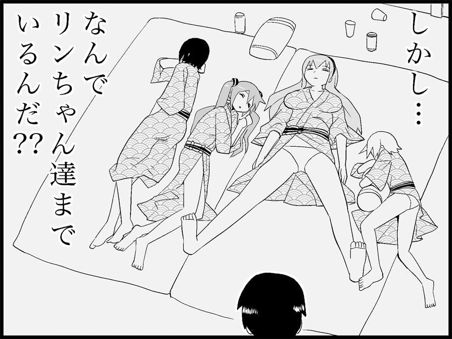 Miku Miku Reaction 71-115 192