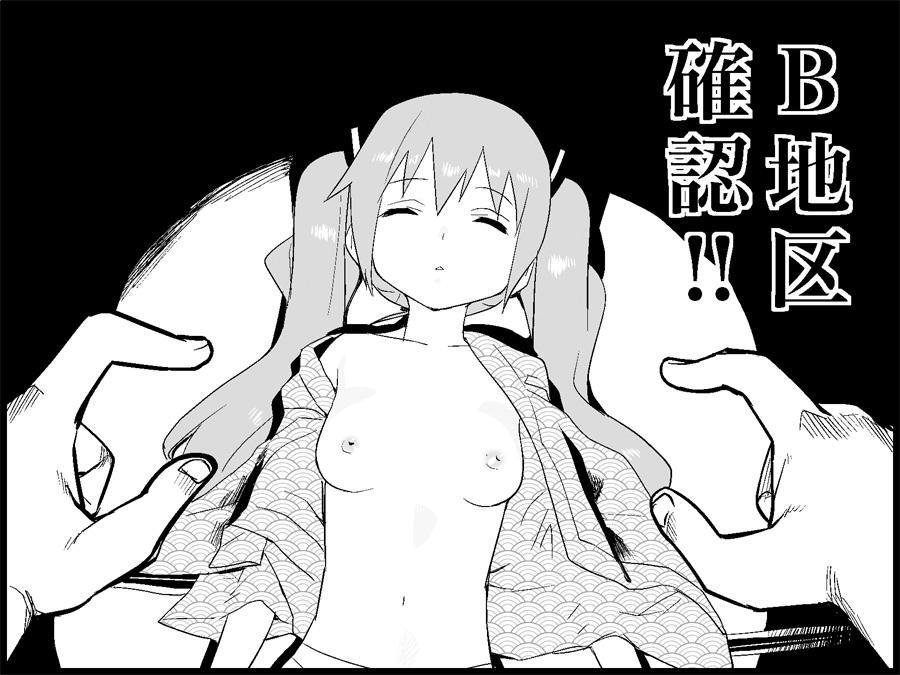 Miku Miku Reaction 71-115 194