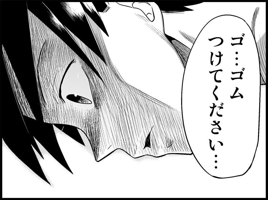 Miku Miku Reaction 71-115 217