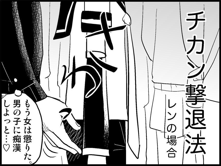 Miku Miku Reaction 71-115 22