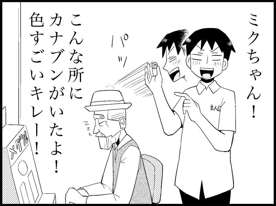 Miku Miku Reaction 71-115 233