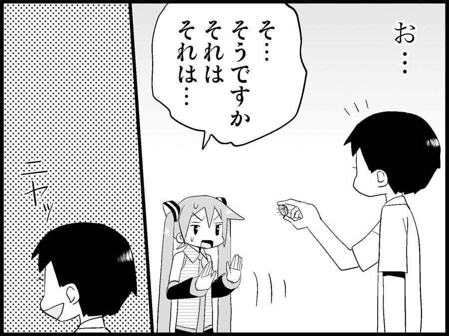 Miku Miku Reaction 71-115 235