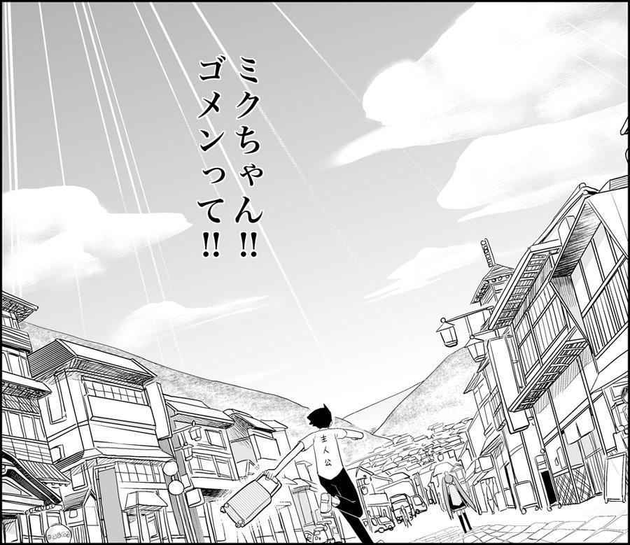 Miku Miku Reaction 71-115 247