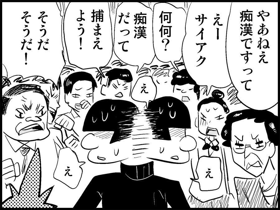 Miku Miku Reaction 71-115 24