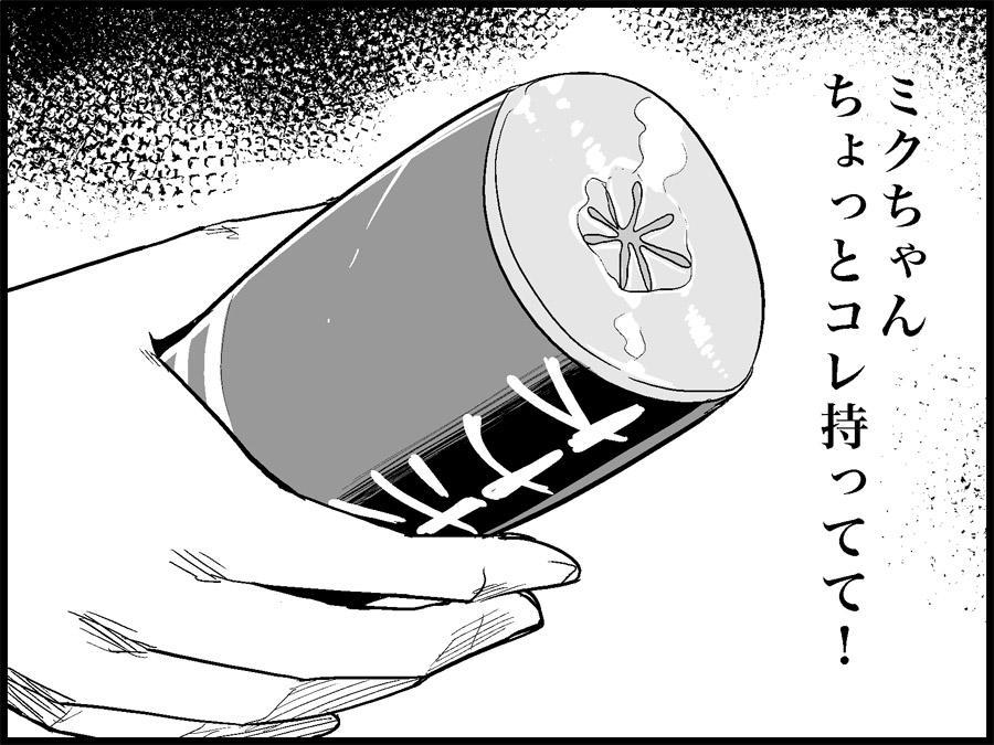 Miku Miku Reaction 71-115 26