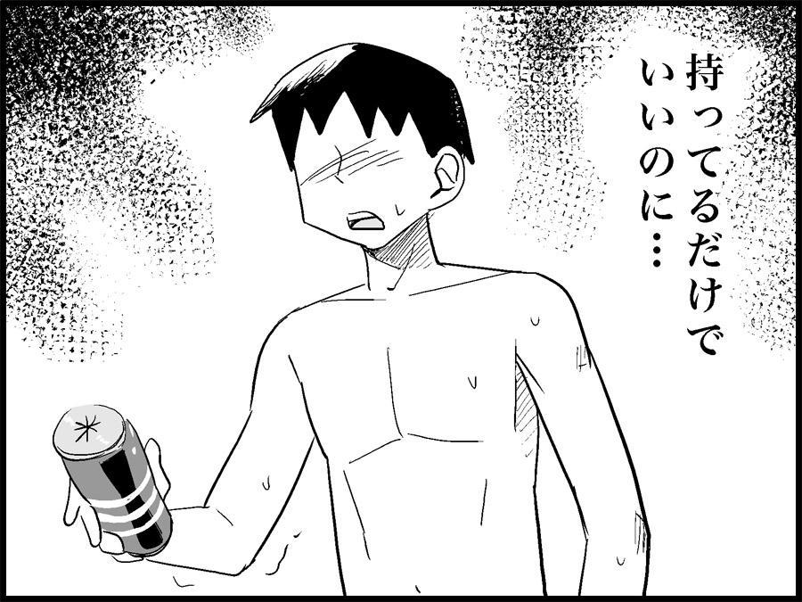 Miku Miku Reaction 71-115 28
