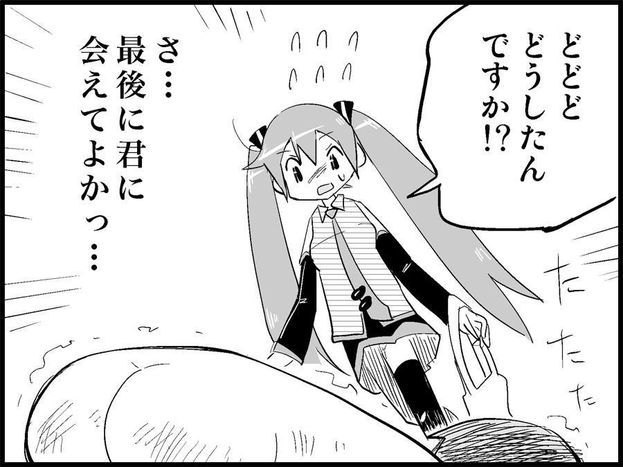 Miku Miku Reaction 71-115 2