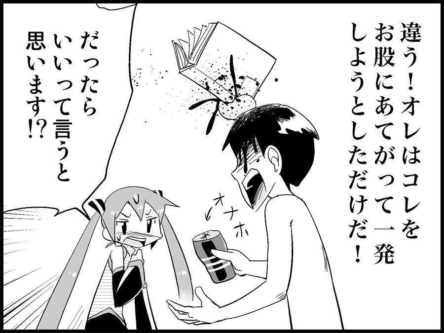 Miku Miku Reaction 71-115 33