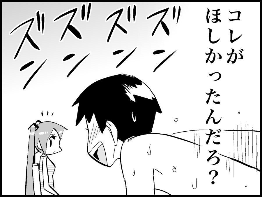 Miku Miku Reaction 71-115 38