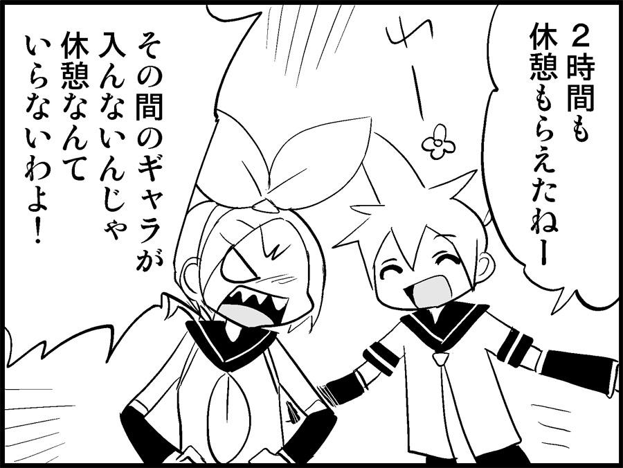 Miku Miku Reaction 71-115 42