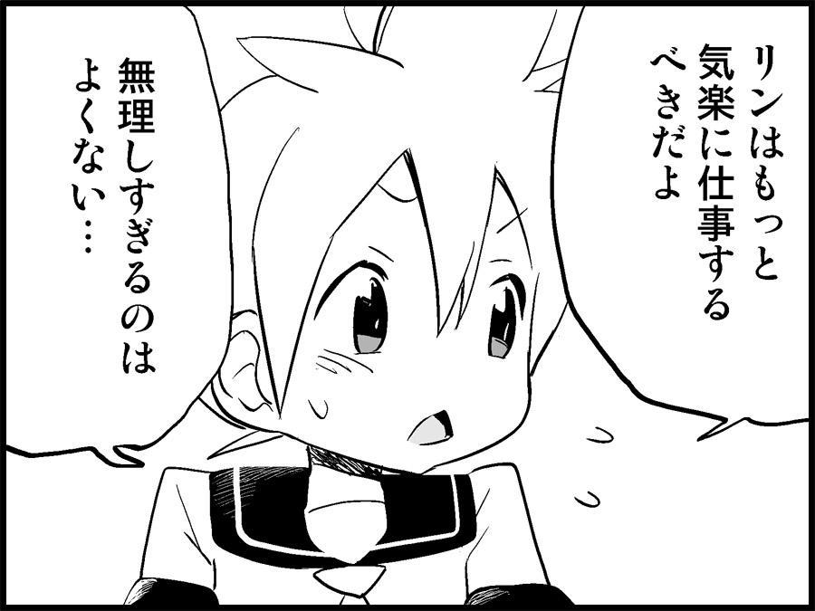 Miku Miku Reaction 71-115 43