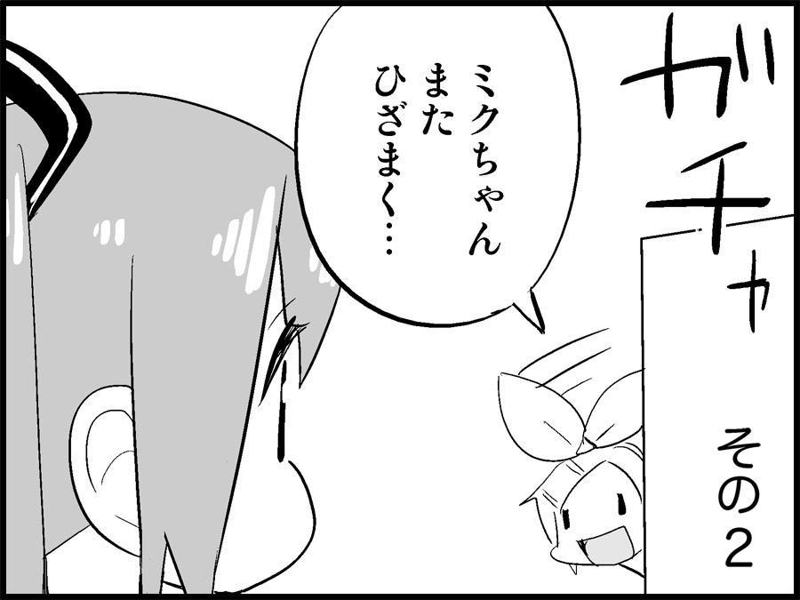 Miku Miku Reaction 71-115 46