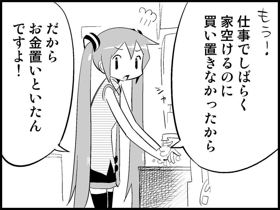 Miku Miku Reaction 71-115 4