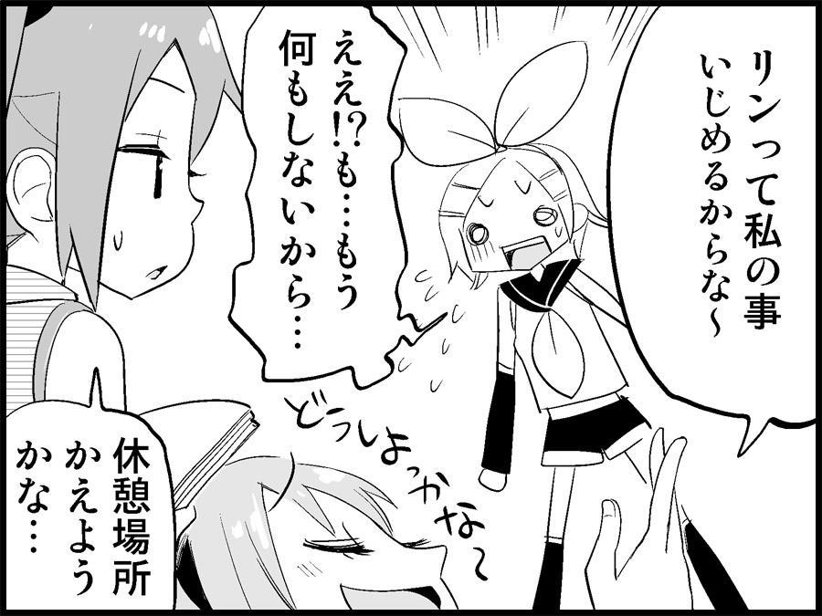 Miku Miku Reaction 71-115 49