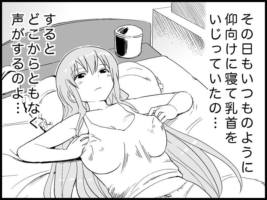 Miku Miku Reaction 71-115 58