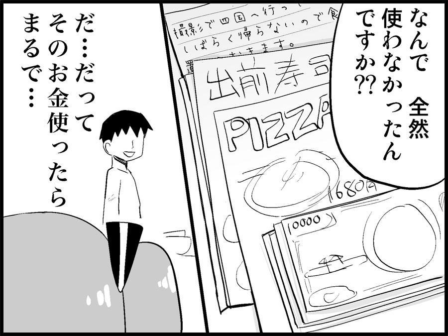 Miku Miku Reaction 71-115 5