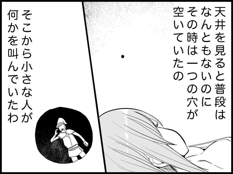 Miku Miku Reaction 71-115 59