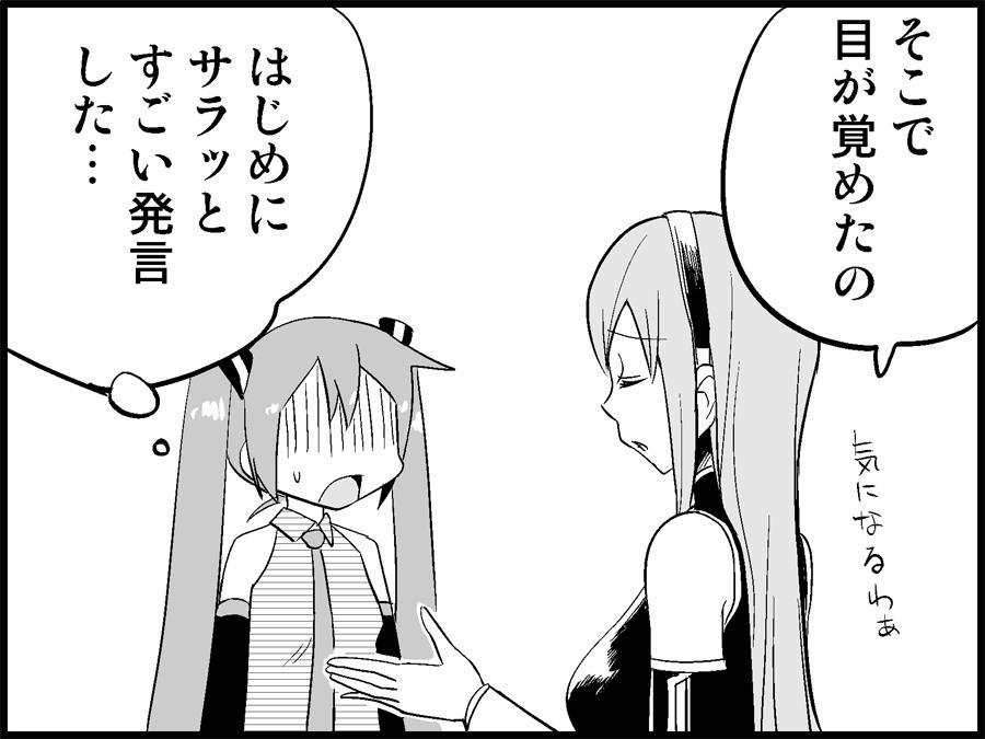 Miku Miku Reaction 71-115 61