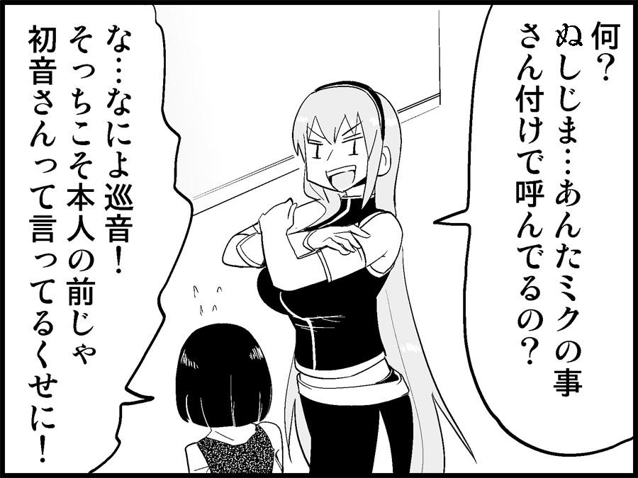 Miku Miku Reaction 71-115 72