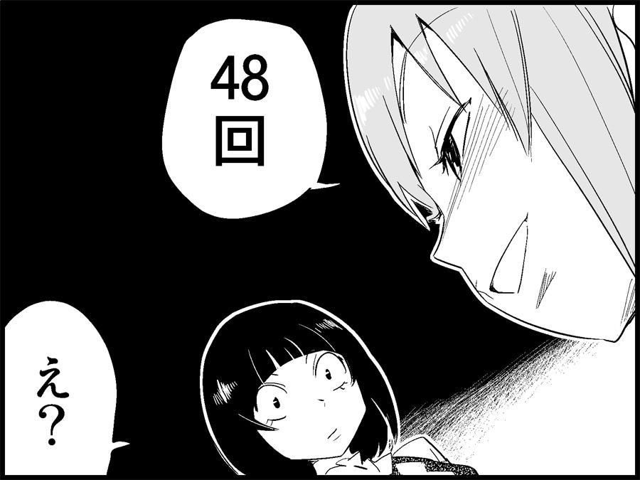 Miku Miku Reaction 71-115 73