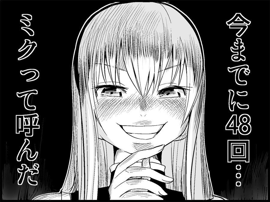 Miku Miku Reaction 71-115 74