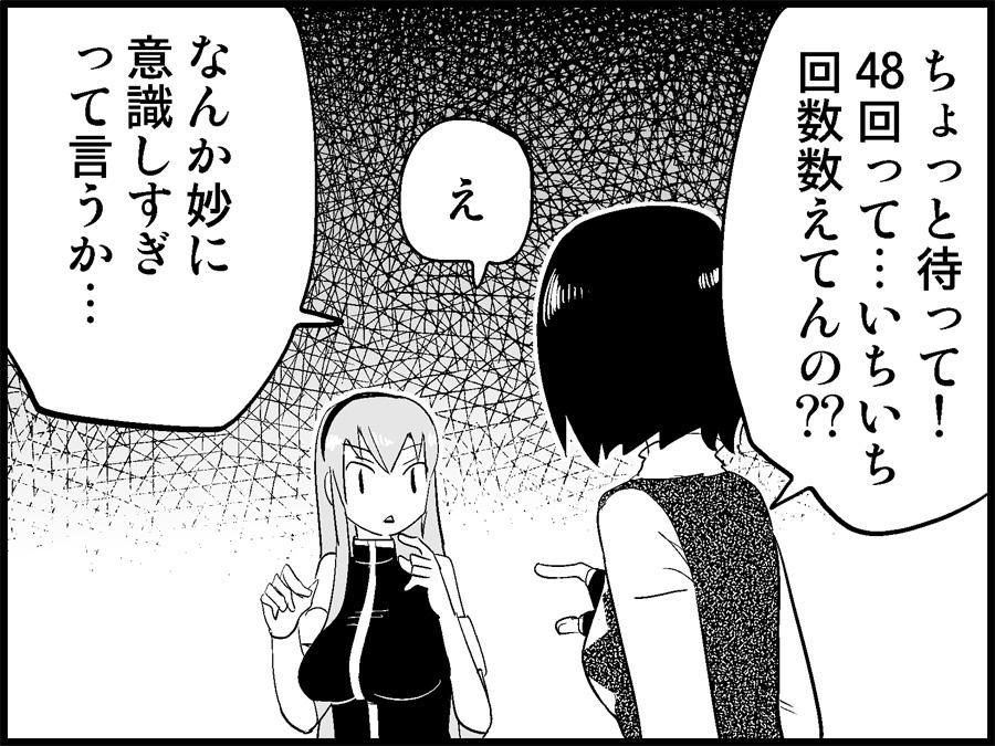 Miku Miku Reaction 71-115 78
