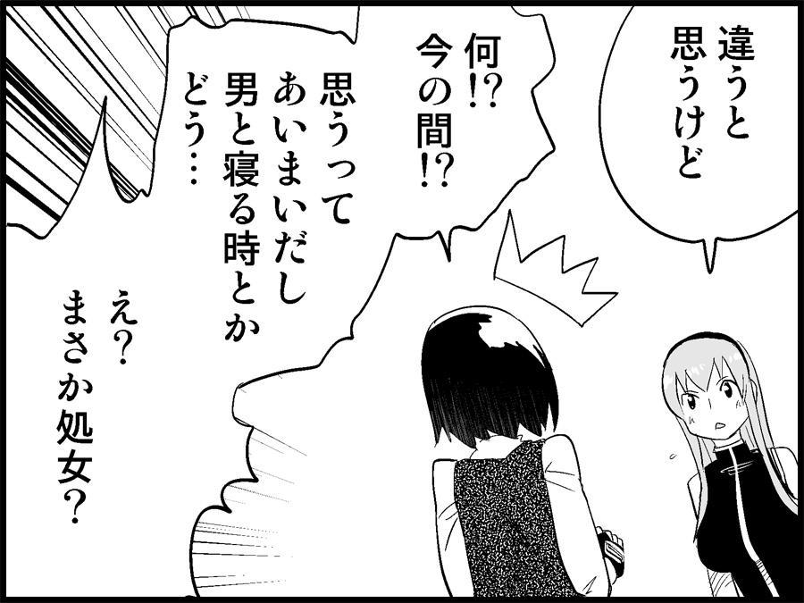 Miku Miku Reaction 71-115 81