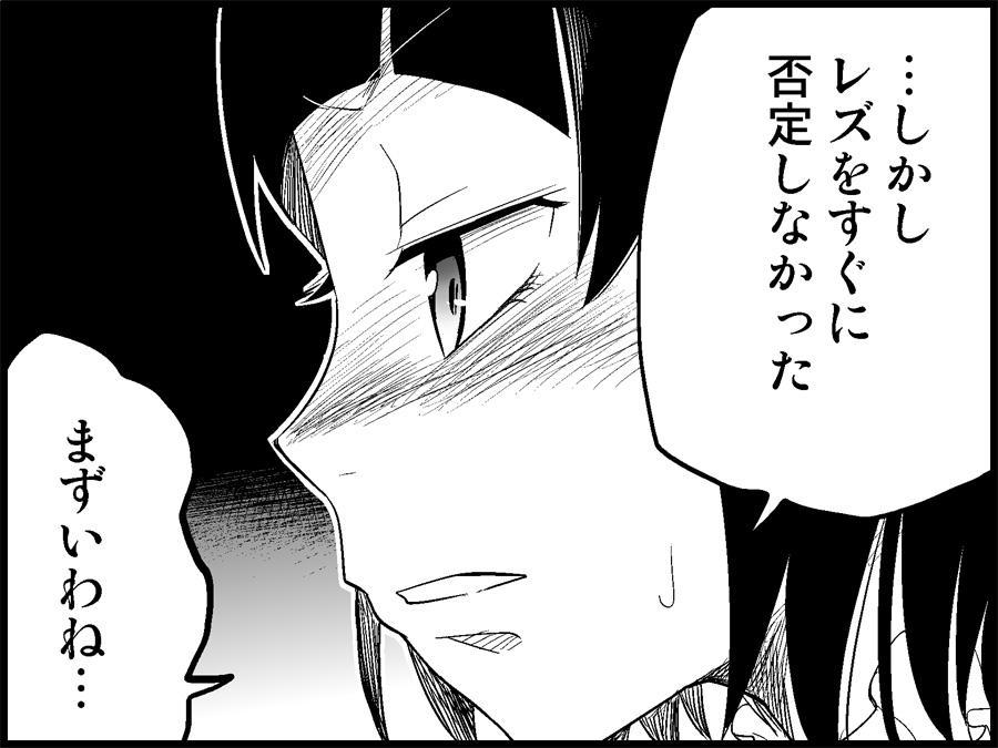 Miku Miku Reaction 71-115 88