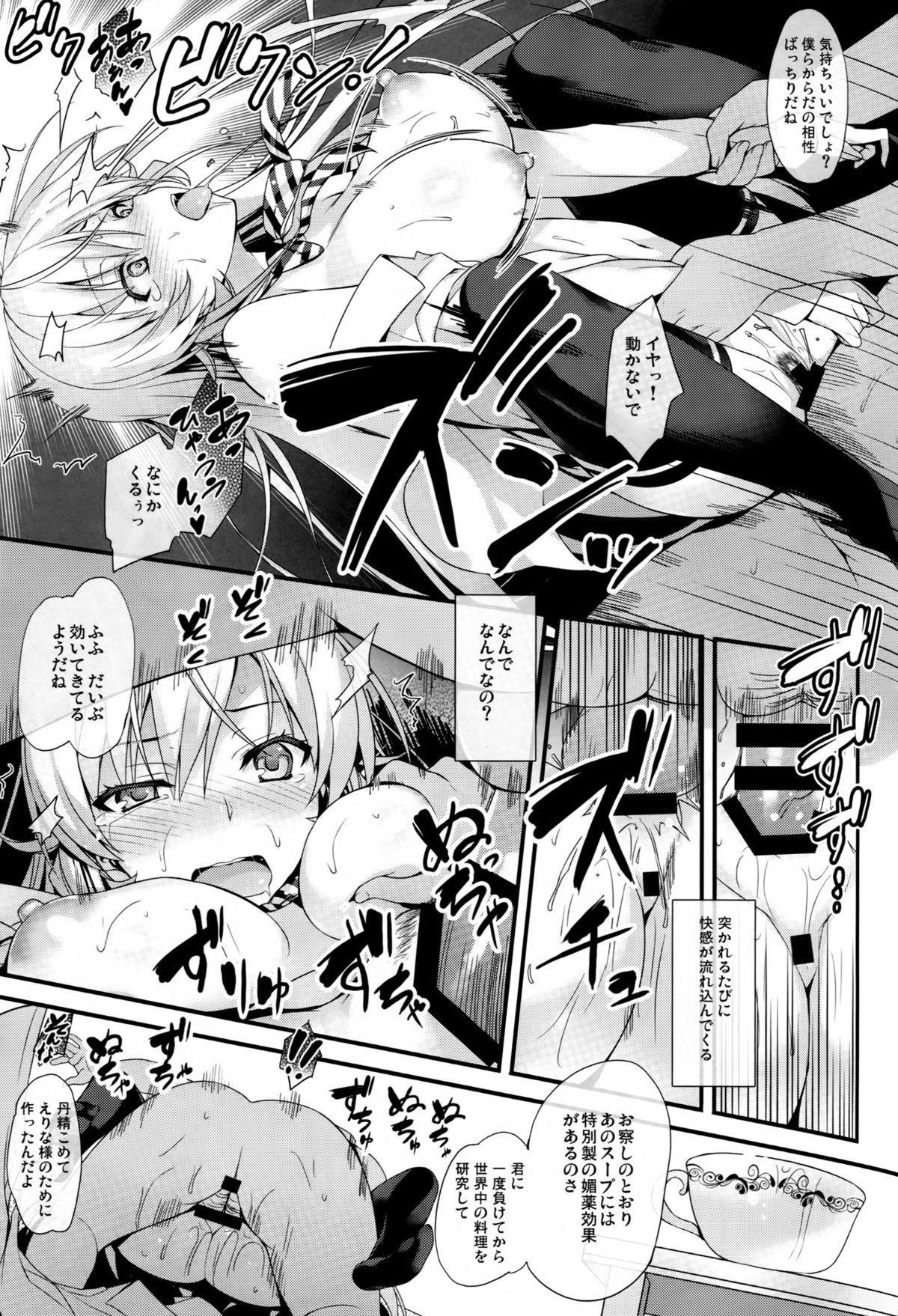 Erina-sama to Choushoku o 11